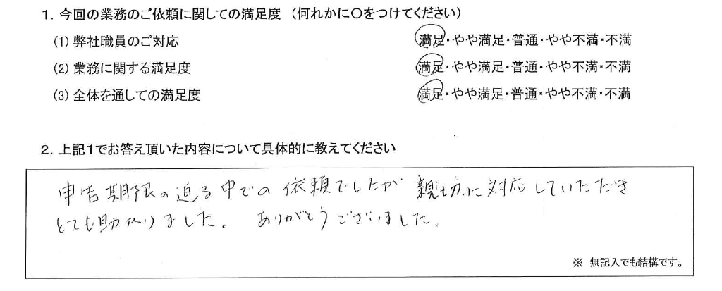 神奈川 50代・女性(No.620)