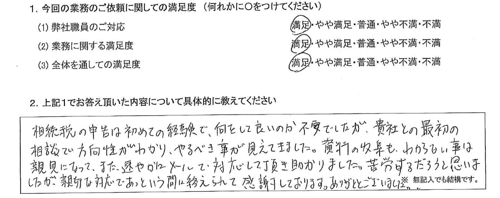 愛知 50代・男性(No.640)