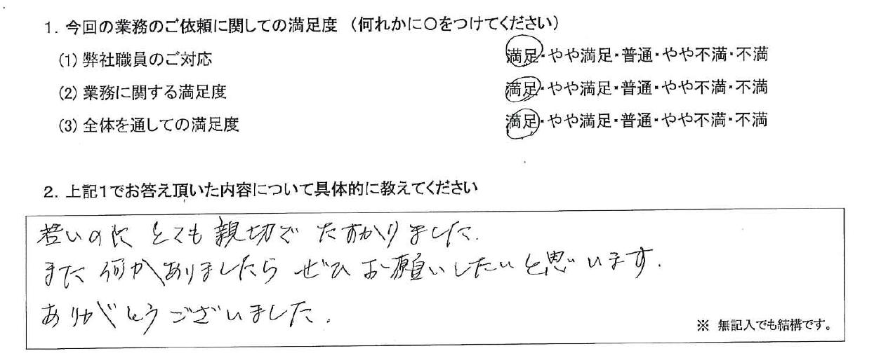 神奈川 50代・女性(No.423)