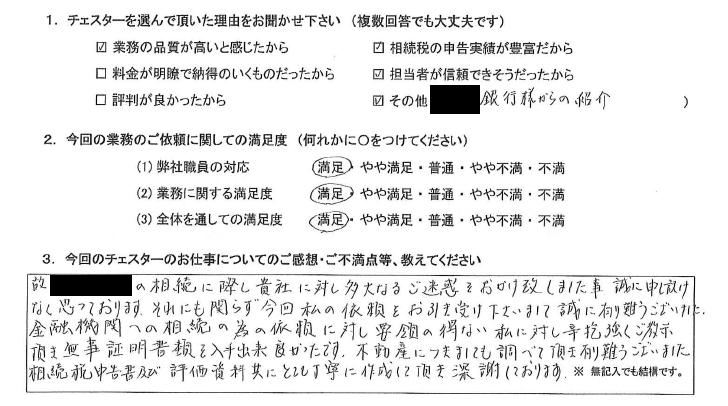 大阪 50代・女性(No.714)