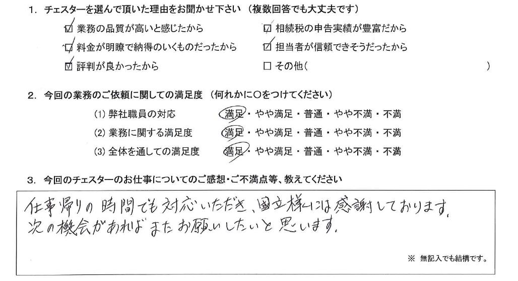 東京 50代・男性(No.731)
