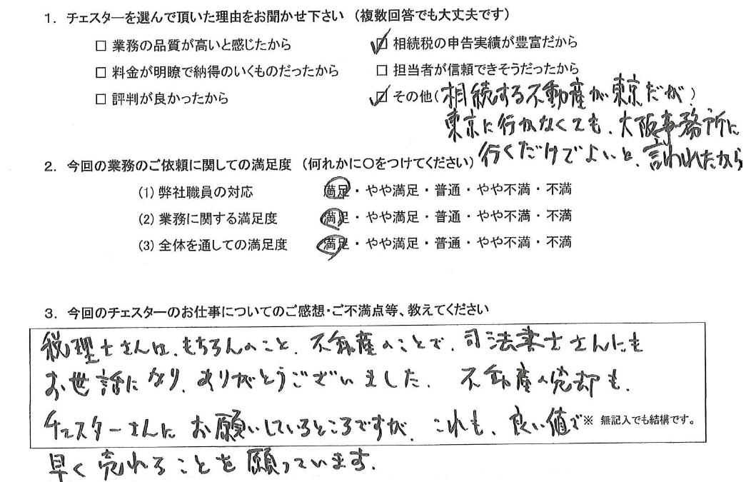 兵庫 50代・女性(No.766)