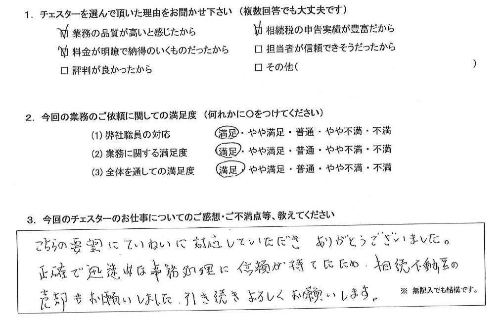 東京 60代・男性(No.806)