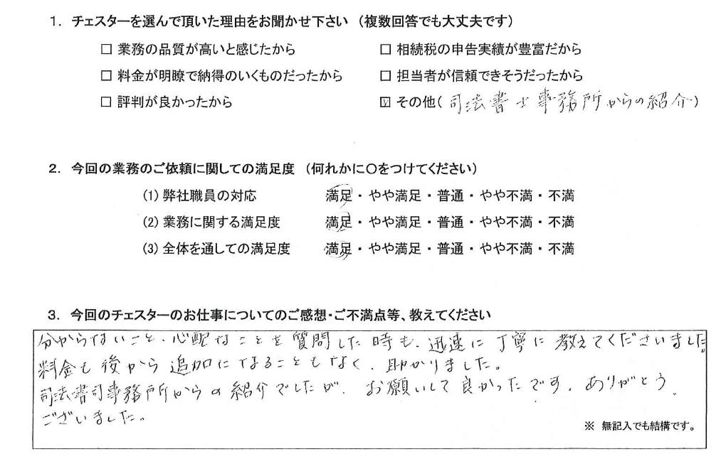 神奈川 50代・女性(No.848)