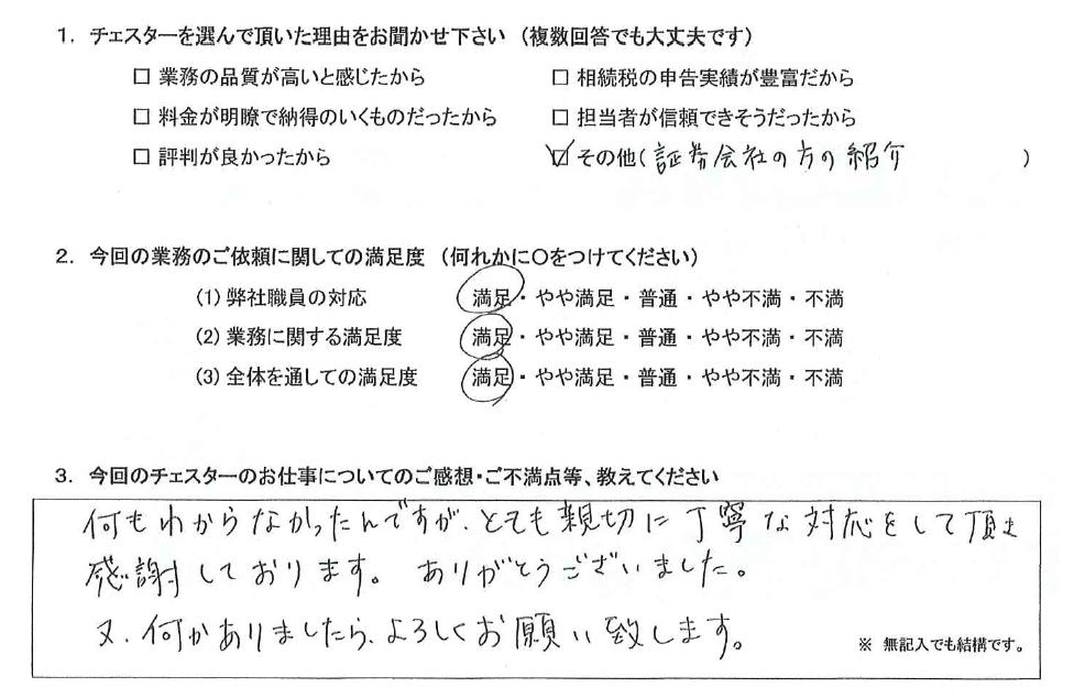 大阪 40代・女性(No.910)