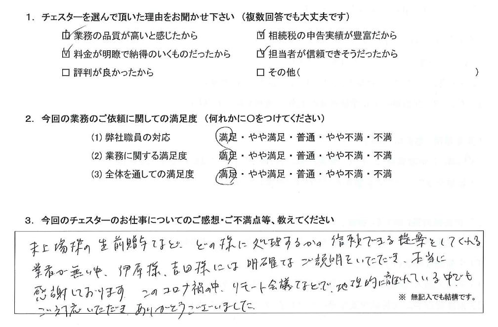 東京 50代・女性(No.1312)
