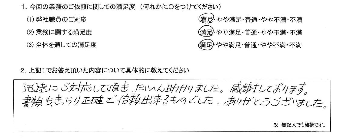 神奈川 50代・女性(No.509)