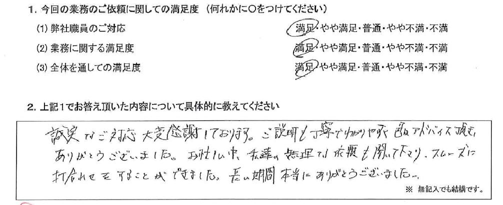 兵庫 60代・女性(No.538)