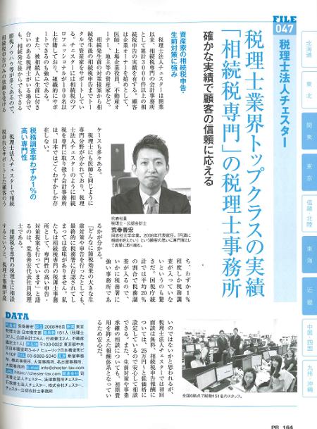 【雑誌】ダイヤモンド・セレクト(2018年12月号)に掲載されました。