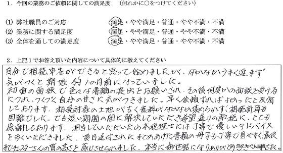 大阪 50代・女性(No.119)