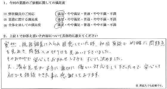 東京 40代・女性(No.052)