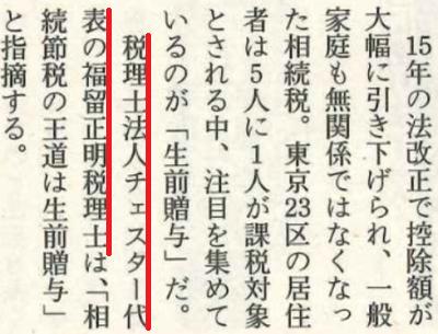 【雑誌】週刊ポスト(2018年1月19日号)に掲載されました。