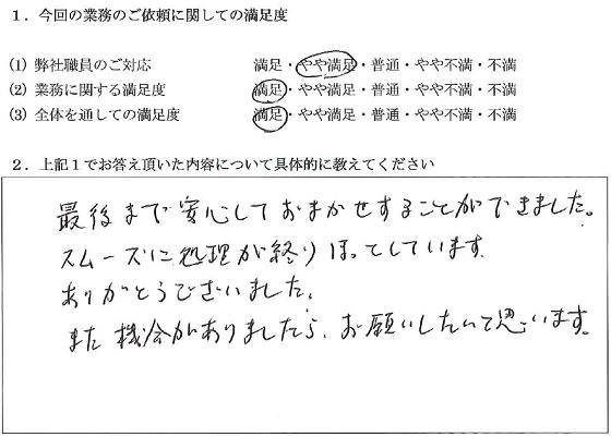 東京 50代・女性(No.032)