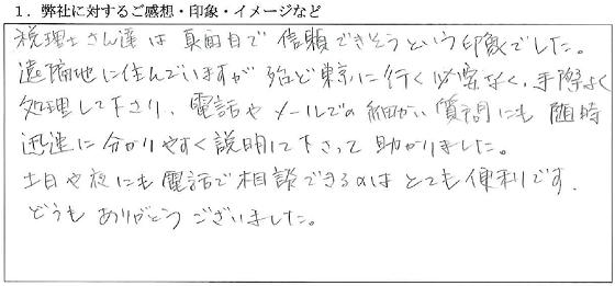 秋田 50代・女性(No.013)