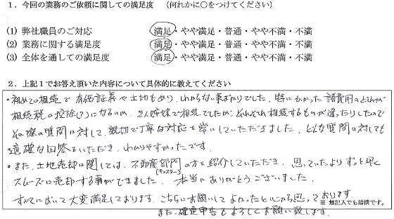 神奈川 50代・女性(No.084)