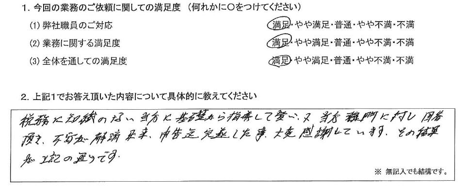 神奈川 50代・男性(No.482)