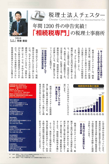 【雑誌】週刊朝日MOOK「死後の手続き」に掲載されました。