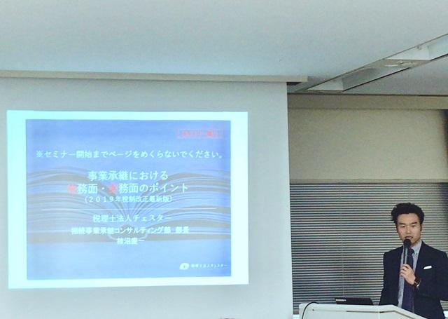 【セミナー】事業承継における税務面・実務面でのポイント
