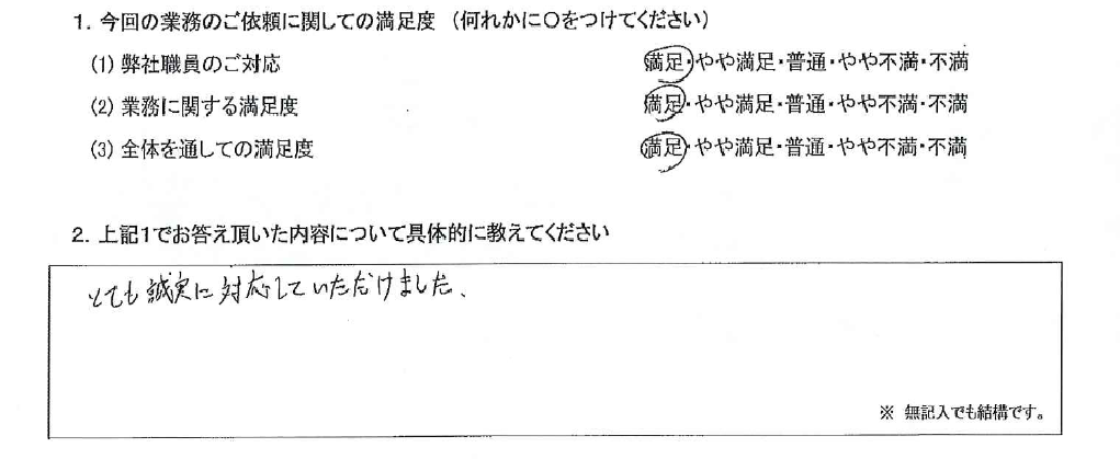 神奈川 50代・男性(No.580)
