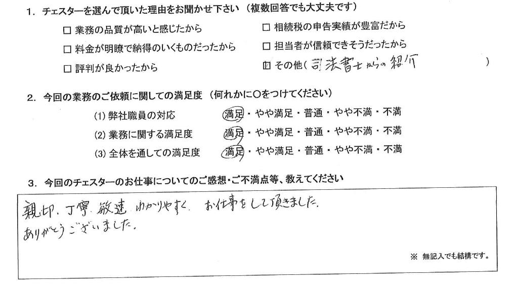 神奈川 50代・女性(No.779)