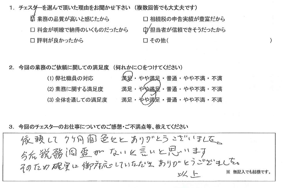 愛知 70代・男性(No.820)