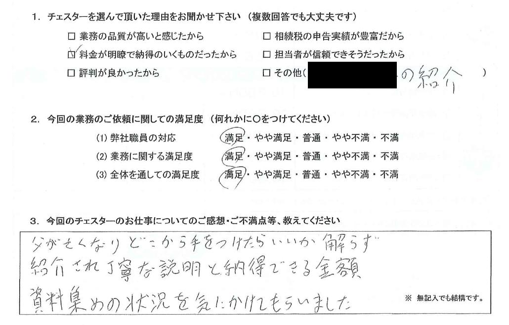 埼玉 50代・男性(No.840)