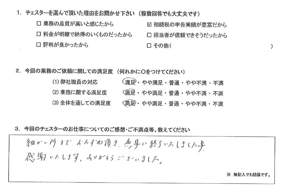 佐賀 60代・女性(No.862)