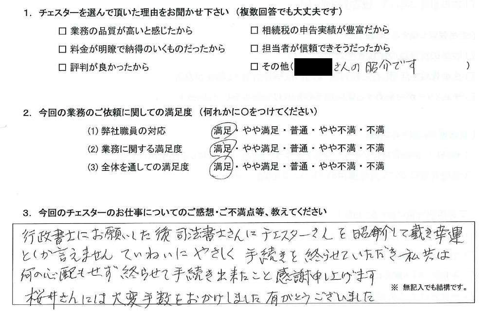 東京 50代・男性(No.1209)