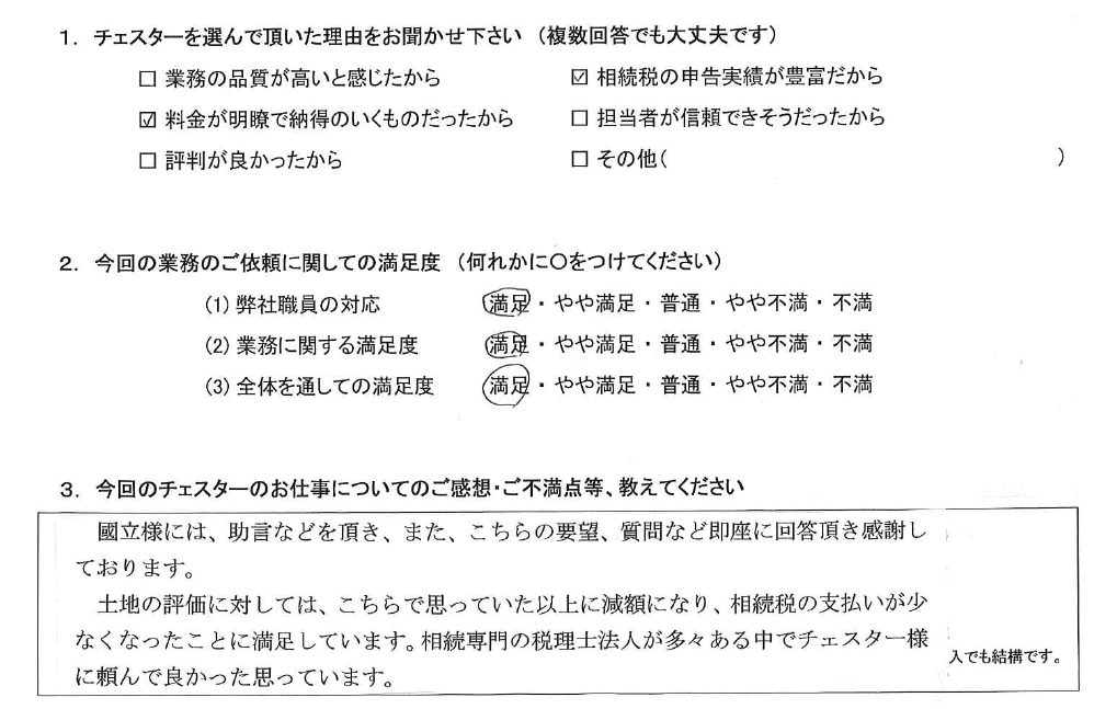 茨城 60代・男性(No.1263)