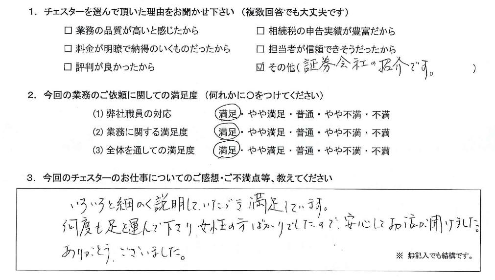 神奈川 70代・女性(No.654)