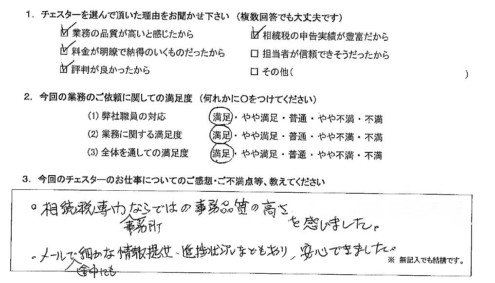 大阪 50代・男性(No.670)