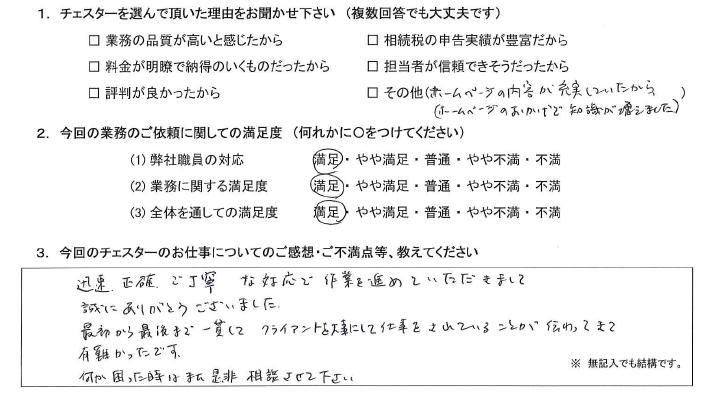 東京 60代・女性(No.727)