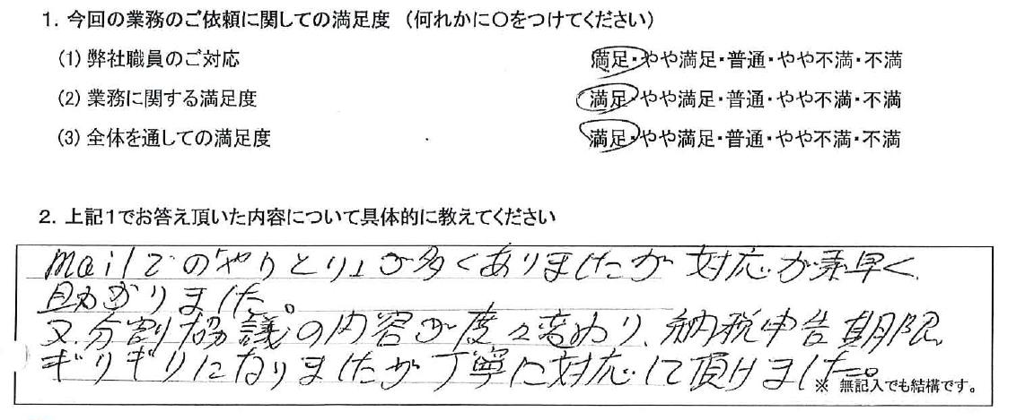 愛知 60代・男性(No.522)