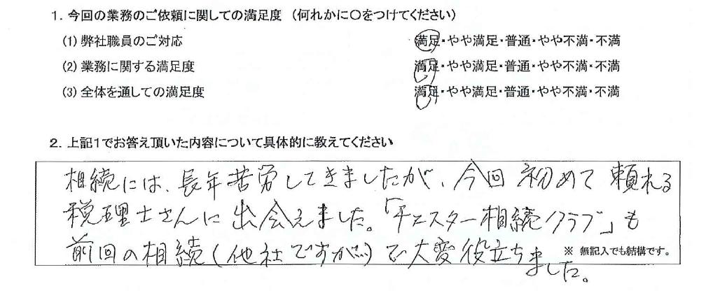 神奈川 50代・男性(No.562)