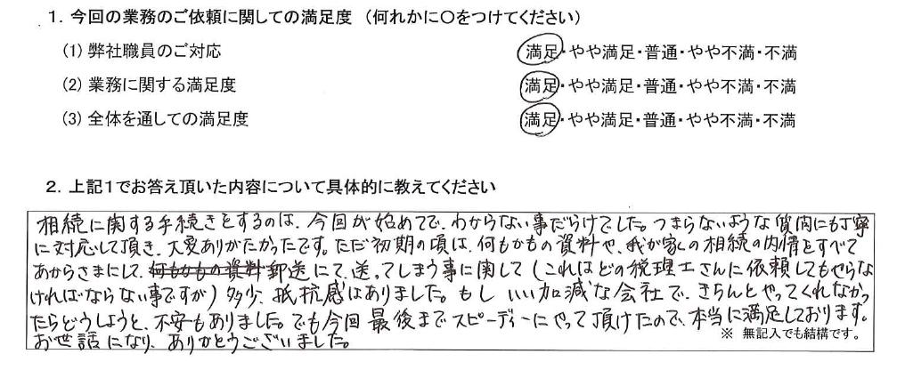 千葉 50代・女性(No.567)