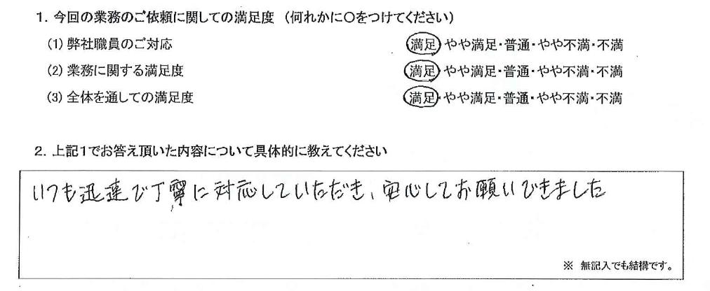 神奈川 50代・女性(No.587)