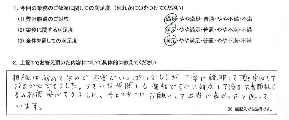 東京 60代・女性(No.601)