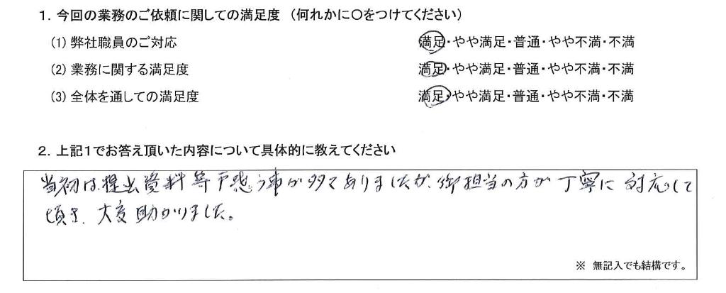福岡 50代・男性(No.621)