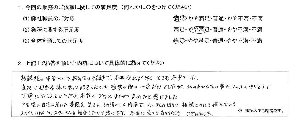 埼玉 40代・男性(No.641)