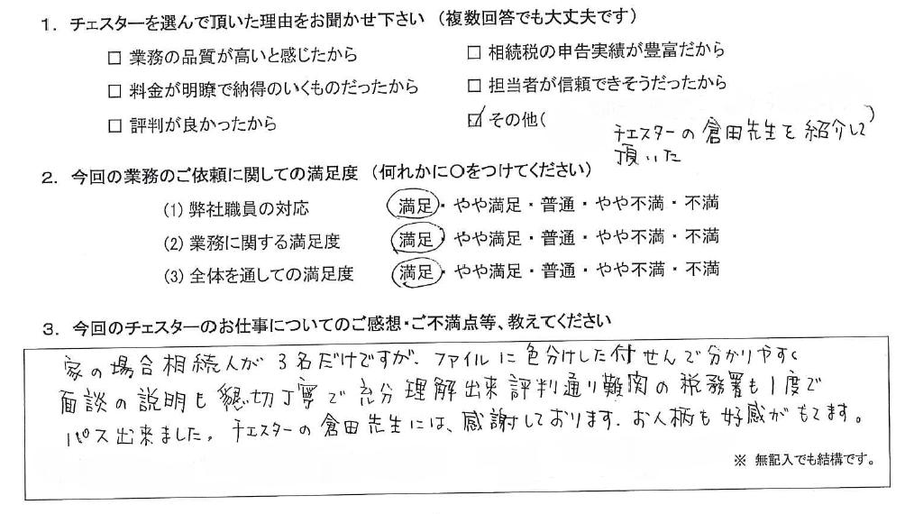 神奈川 80代・女性(No.658)