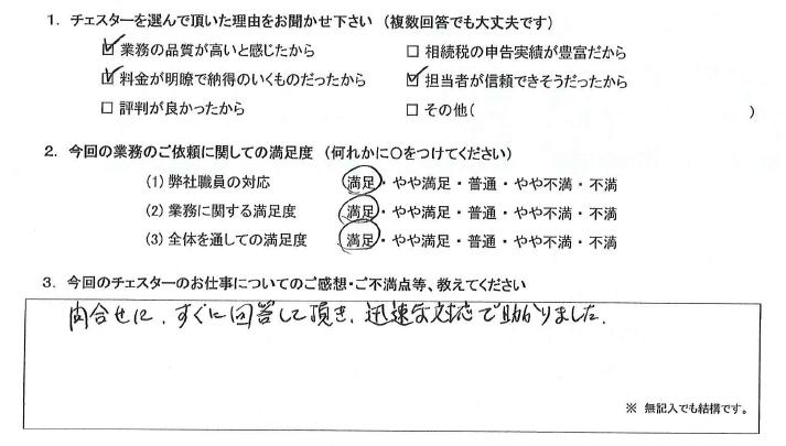 東京 60代・男性(No.715)