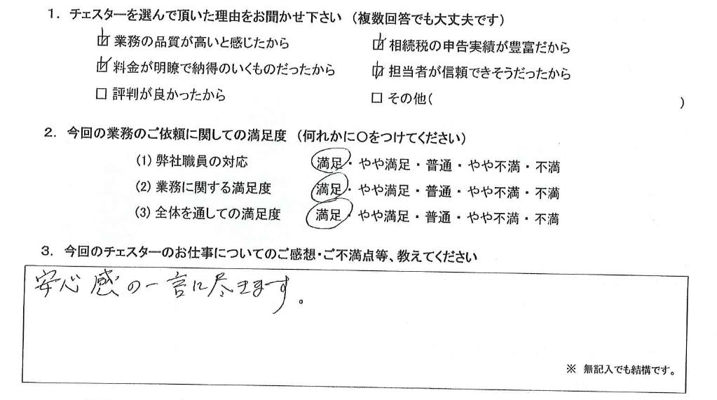 兵庫 60代・男性(No.732)