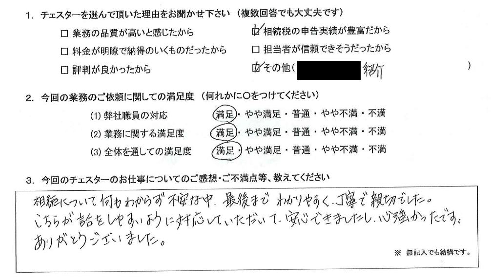 愛知 40代・女性(No.747)