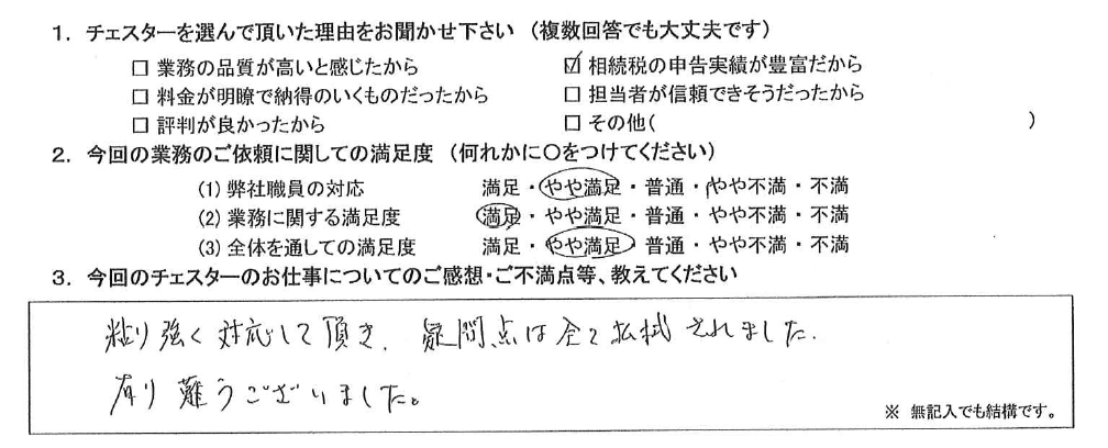 兵庫 50代・女性(No.767)