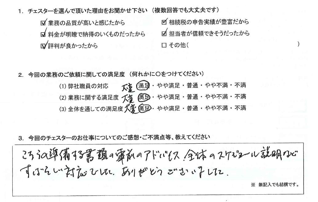 神奈川 50代・男性(No.786)