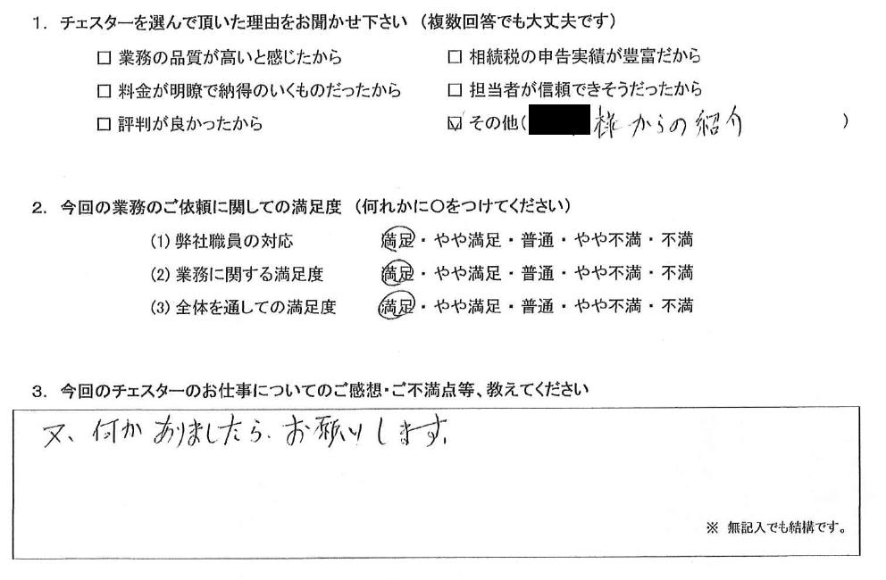 埼玉 60代・男性(No.849)