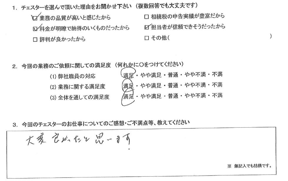 兵庫 60代・男性(No.870)