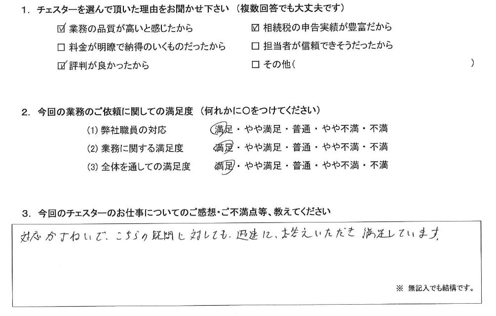 愛知 40代・男性(No.1065)