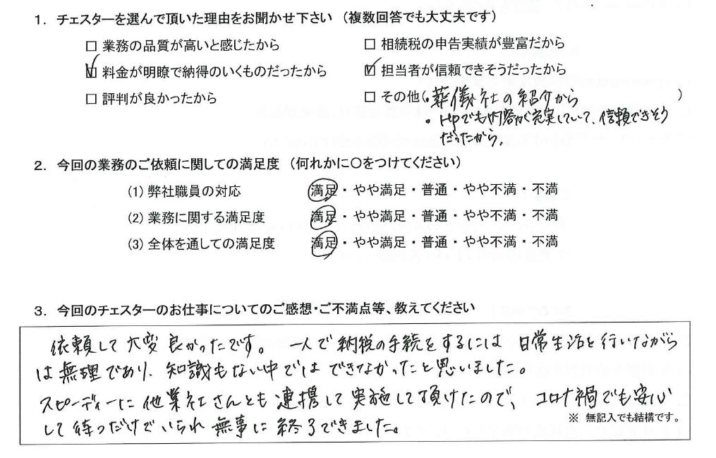 東京 40代・女性(No.1220)