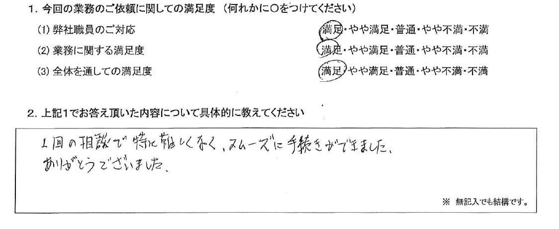 神奈川 50代・男性(No.510)